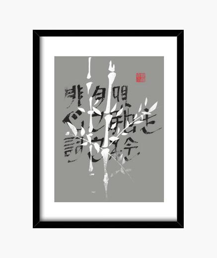 Cuadro haiku bambú 1