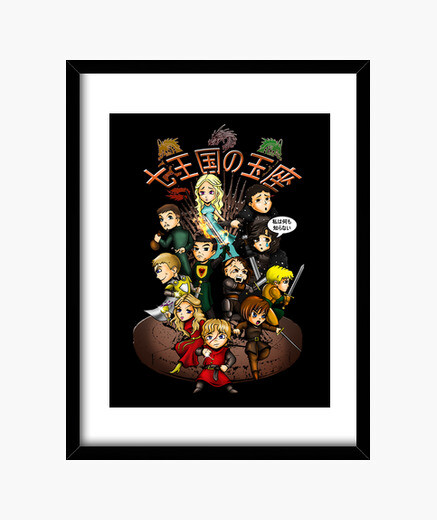 game of thrones super-happy fun-time hou Framed Print - 1388544 ...