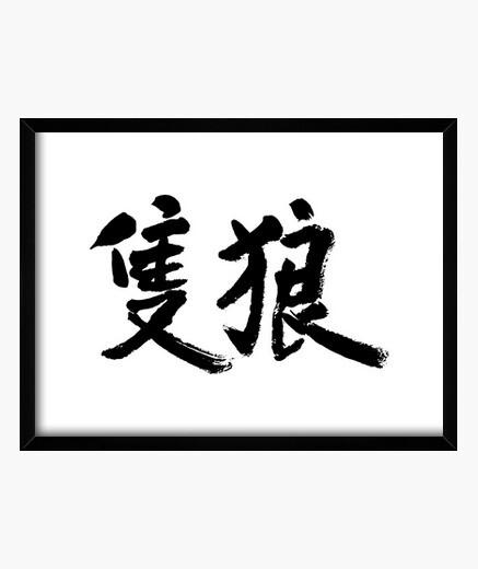 Cuadro Kanji Sekiro