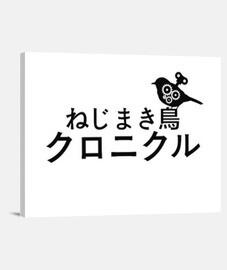 Crónica del pájaro que da cuerda al mund