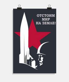 fusée affiche cccp