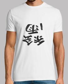 476938 caligrafía japonesa sb blanco