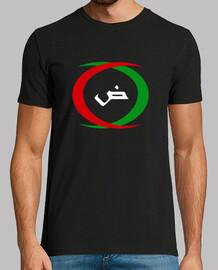 Arab Nationalist Guard - Guardia Nacional Árabe