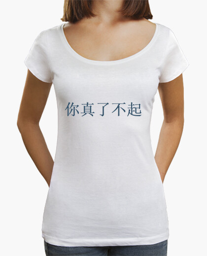 Camiseta You are amazing, Eres asombroso  - chinese-chino