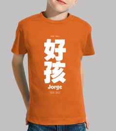 Jorge (White) Nombre en chino. Niño, manga corta, naranja