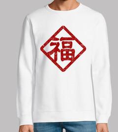 kanji fuku (joy)